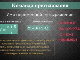 Команда присваивания Запись в математике Запись в паскале У:=(X+5)/2 Имя пере