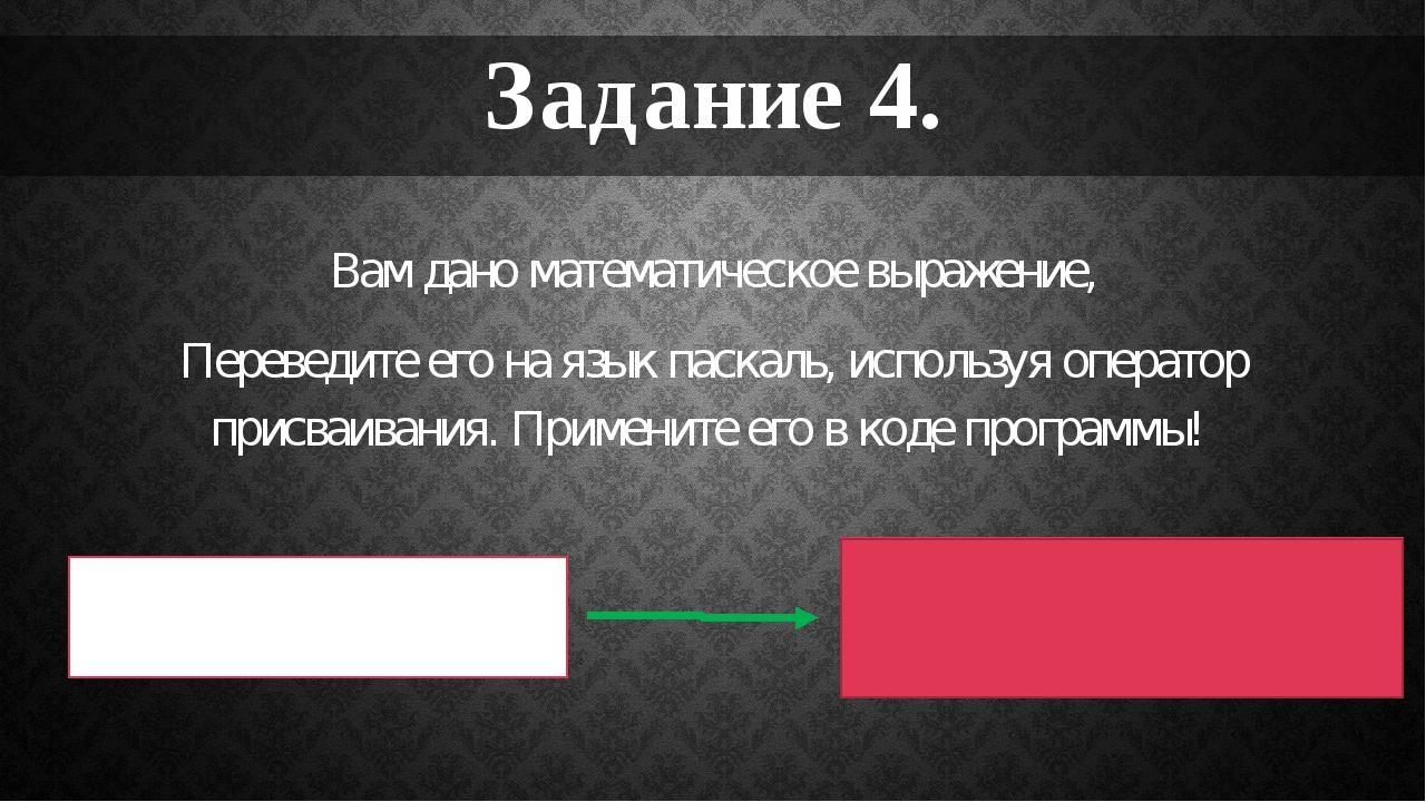 Задание 4. Вам дано математическое выражение, Переведите его на язык паскаль,...