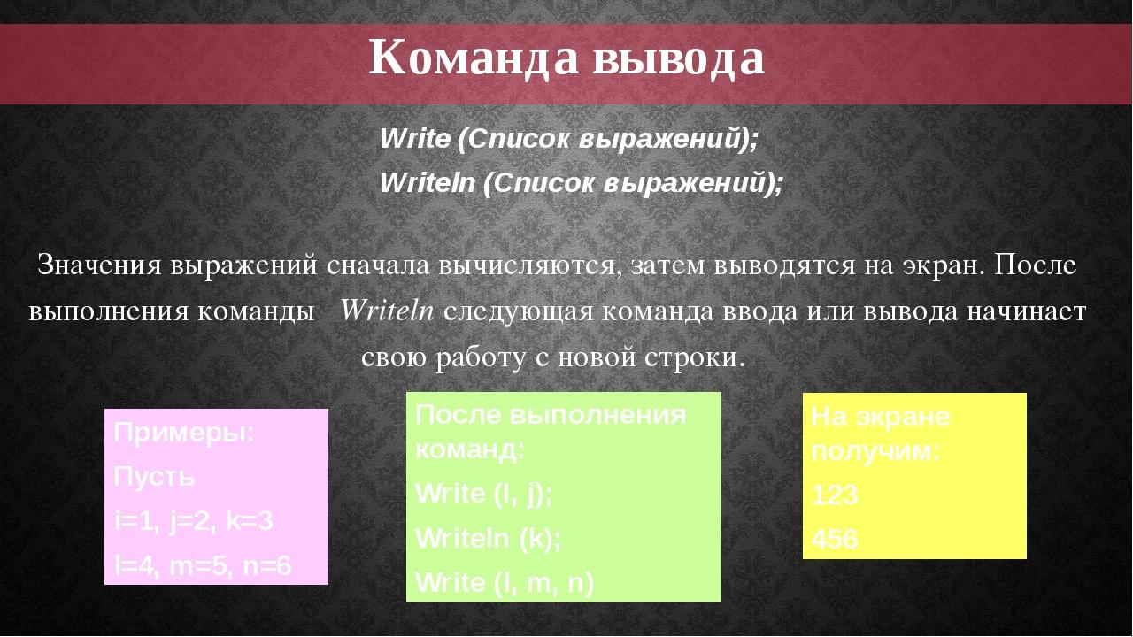 Команда вывода Значения выражений сначала вычисляются, затем выводятся на экр...