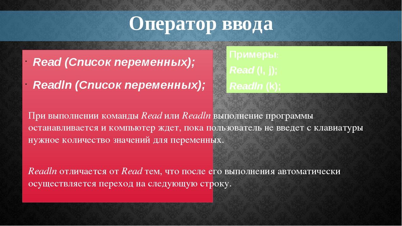Оператор ввода Read (Список переменных); Readln (Список переменных); При выпо...
