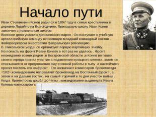 Начало пути Иван Степанович Конев родился в 1897 году в семье крестьянина в д