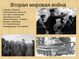 Вторая мировая война К началу Великой Отечественной войны он был уже сложивши