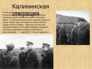 Калининская операция Сложная ситуация стояла в те дни на Калининском направле