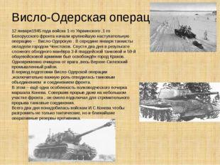 Висло-Одерская операция 12 января1945 года войска 1-го Украинского ,1-го Бело