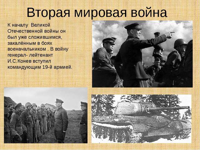 Вторая мировая война К началу Великой Отечественной войны он был уже сложивши...