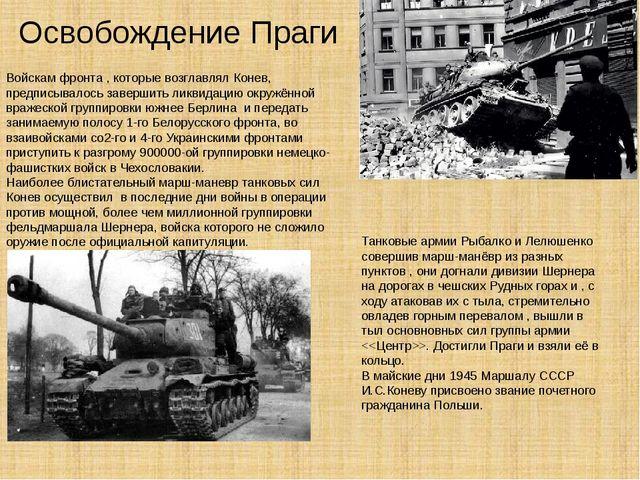Освобождение Праги Войскам фронта , которые возглавлял Конев, предписывалось...