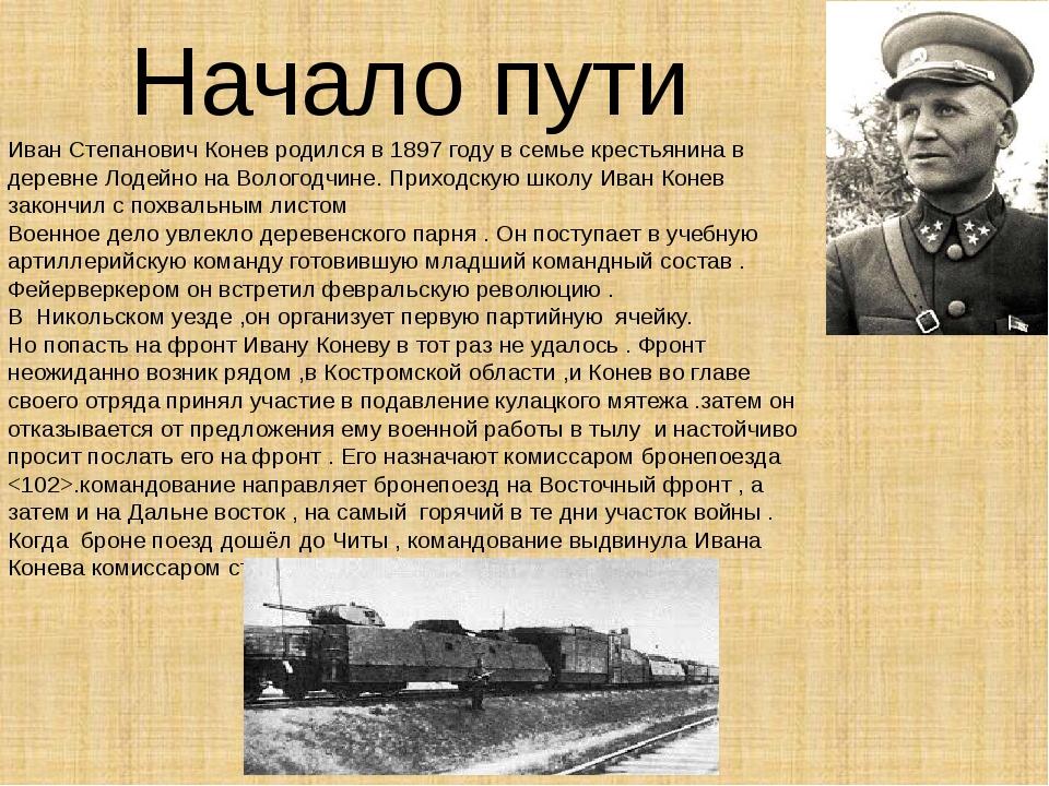 Начало пути Иван Степанович Конев родился в 1897 году в семье крестьянина в д...