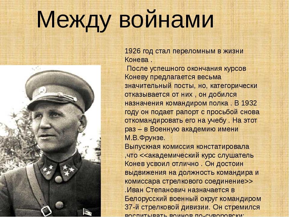 Между войнами 1926 год стал переломным в жизни Конева . После успешного оконч...