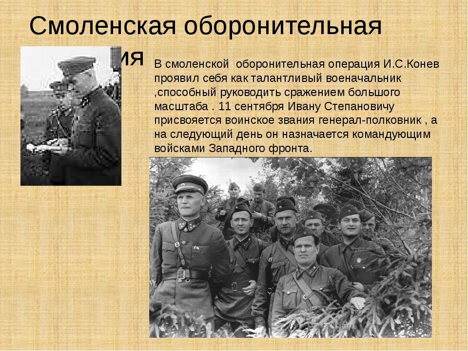 Смоленская оборонительная операция В смоленской оборонительная операция И.С.К...