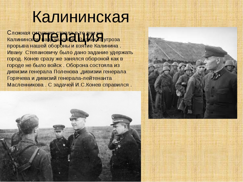Калининская операция Сложная ситуация стояла в те дни на Калининском направле...