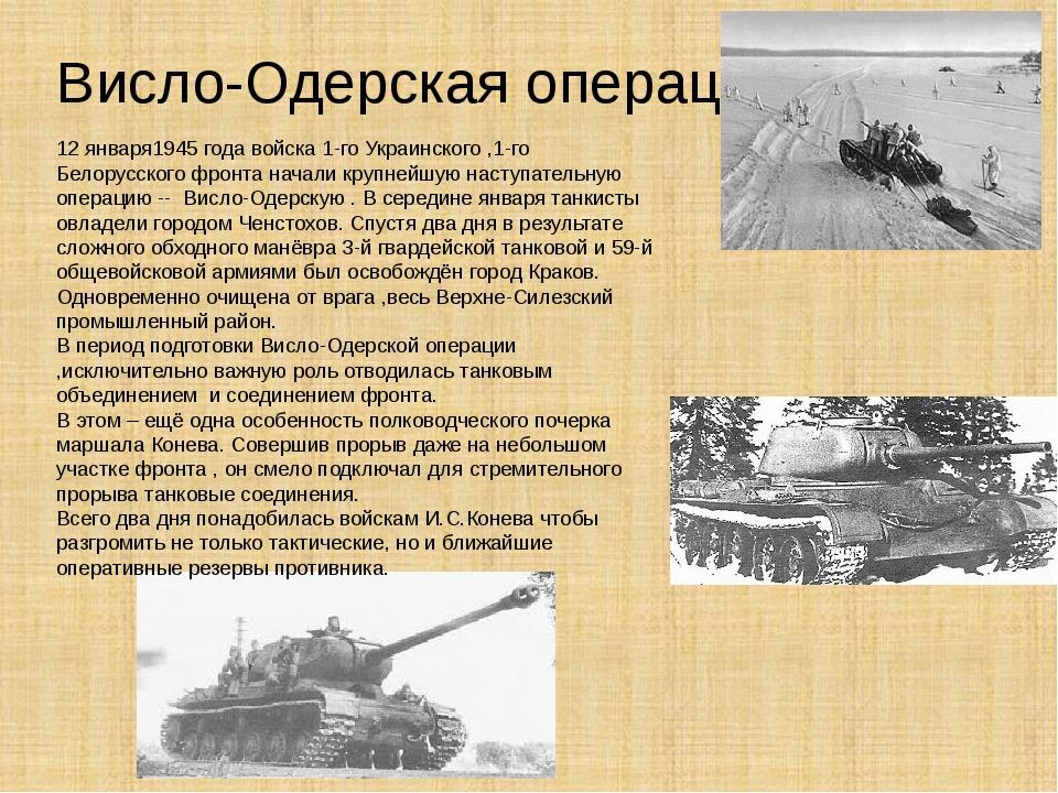 Висло-Одерская операция 12 января1945 года войска 1-го Украинского ,1-го Бело...