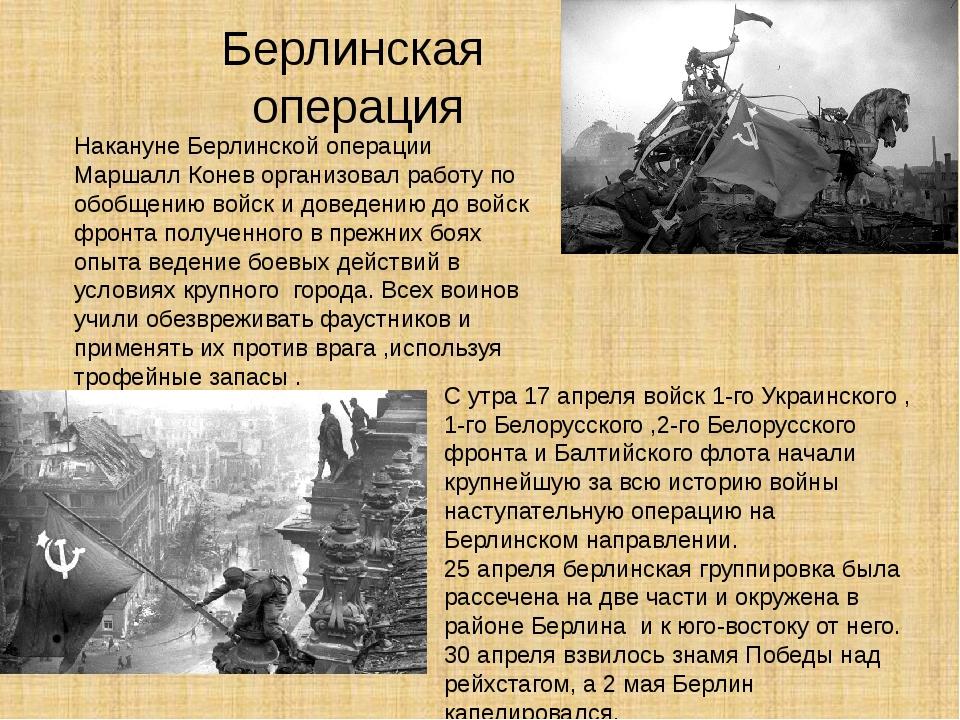 Берлинская операция Накануне Берлинской операции Маршалл Конев организовал ра...
