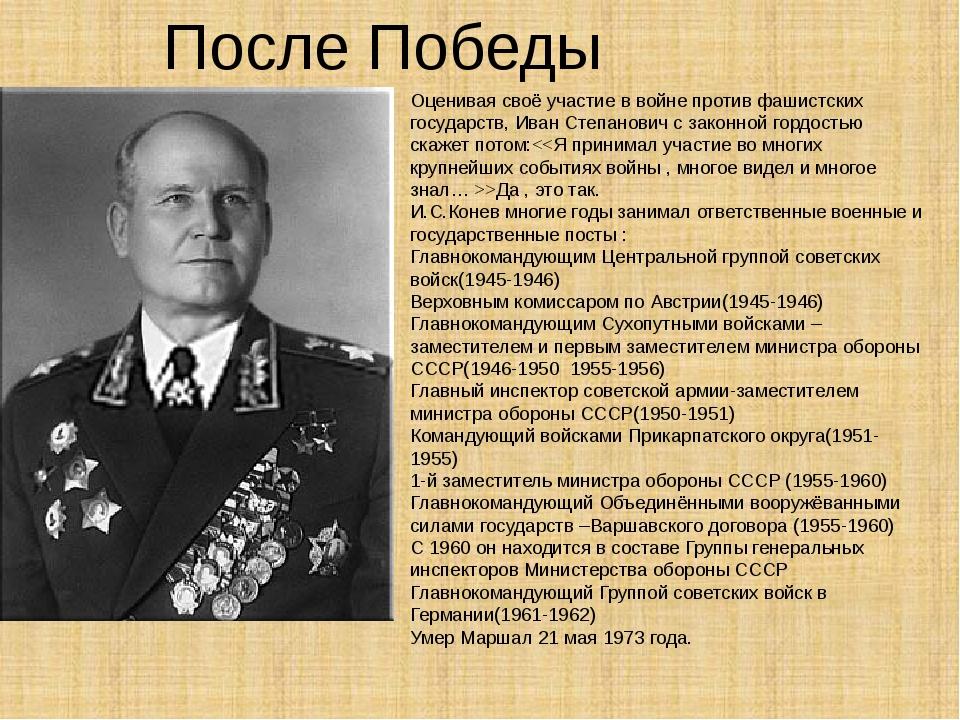 После Победы Оценивая своё участие в войне против фашистских государств, Иван...