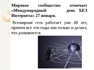 Мировое сообщество отмечает «Международный день БЕЗ Интернета» 27 января. Вс