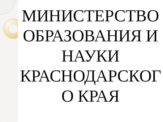 МИНИСТЕРСТВО ОБРАЗОВАНИЯ И НАУКИ КРАСНОДАРСКОГО КРАЯ  Государственное бюджет...