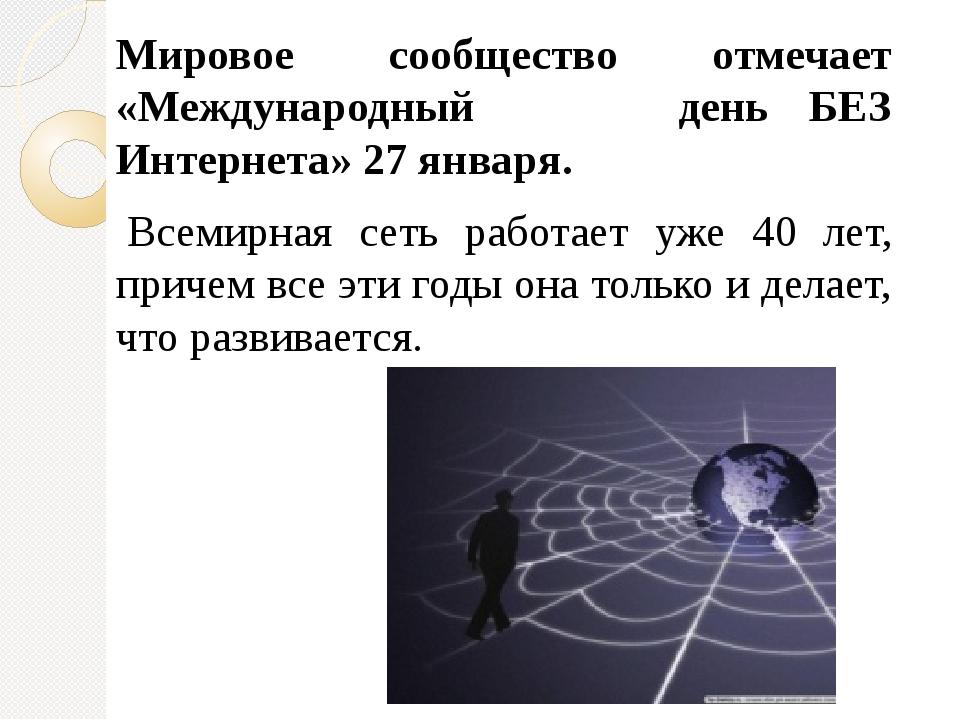 Мировое сообщество отмечает «Международный день БЕЗ Интернета» 27 января. Вс...