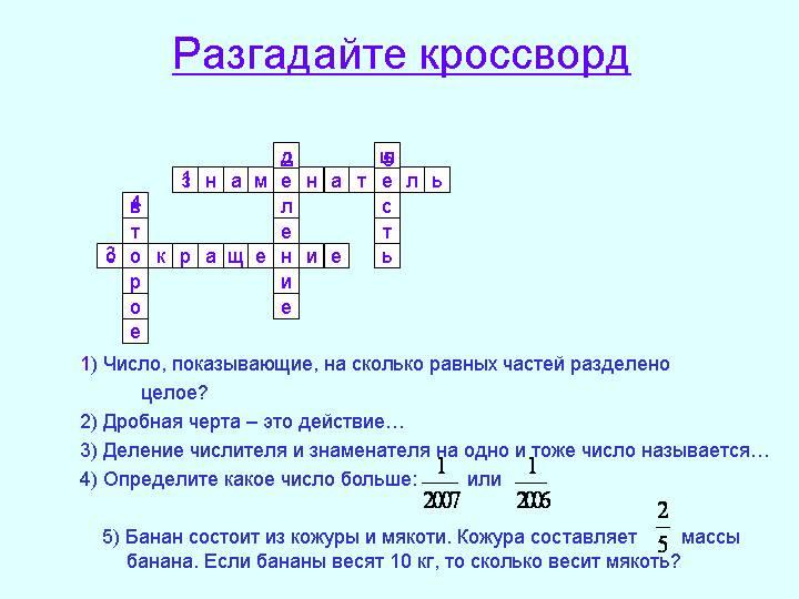 Математические кроссворды для 6 класса с вопросами и ответами