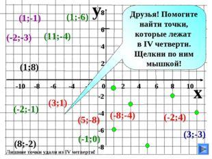 y x -10 -8 -6 -4 -2 0 2 4 6 8 10 8 6 4 2 -2 -4 -6 -8 (3;-3) (1;-1) (1;-6) (8;