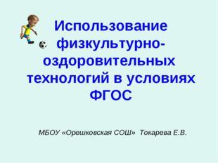Использование физкультурно- оздоровительных технологий в условиях ФГОС МБОУ «