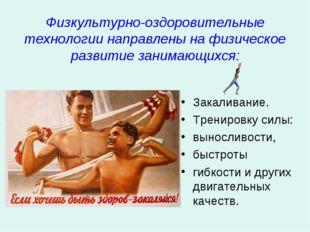 Физкультурно-оздоровительные технологии направлены на физическое развитие зан