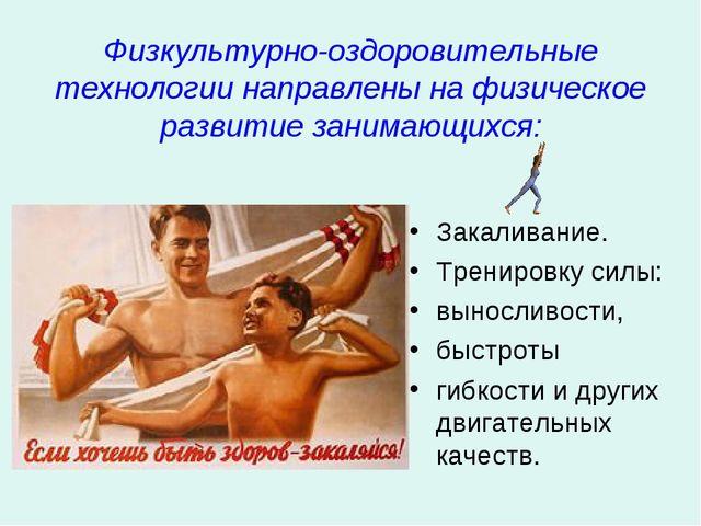 Физкультурно-оздоровительные технологии направлены на физическое развитие зан...