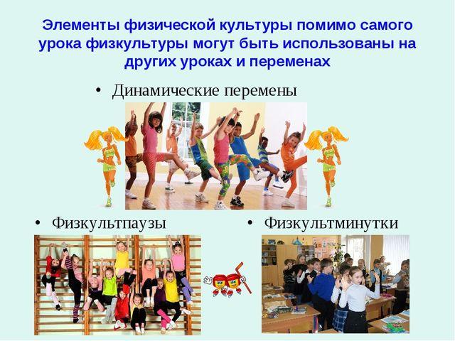 Элементы физической культуры помимо самого урока физкультуры могут быть испол...