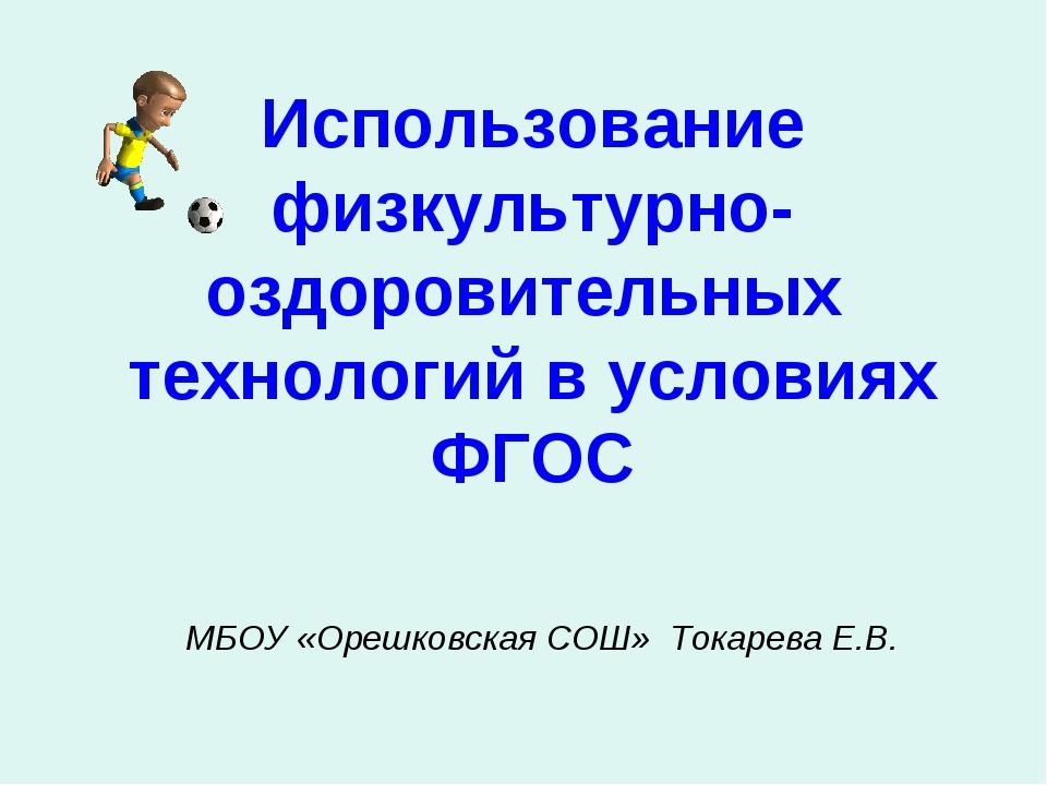 Использование физкультурно- оздоровительных технологий в условиях ФГОС МБОУ «...