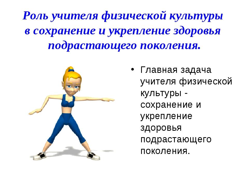 Роль учителя физической культуры в сохранение и укрепление здоровья подрастаю...