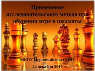 Применение исследовательского метода при обучении игре в шахматы МБОУ Первома