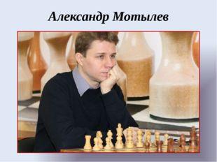 Александр Мотылев