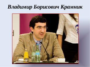 Владимир Борисович Крамник