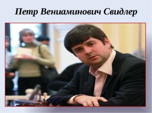 Петр Вениаминович Свидлер