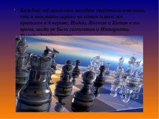 Каждый год археологи находят свидетельства того, что в шахматы играли по одн