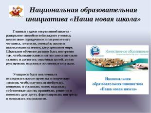 Национальная образовательная инициатива «Наша новая школа» Главные задачи сов