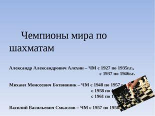 Чемпионы мира по шахматам Александр Александрович Алехин – ЧМ с 1927 по 1935
