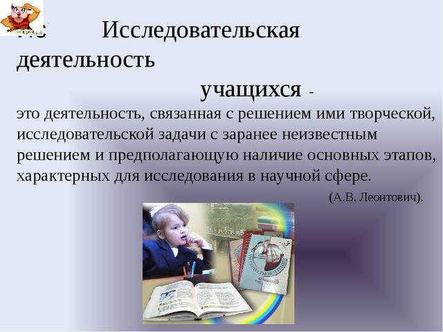 Ис Исследовательская деятельность учащихся - это деятельность, связанная с ре...