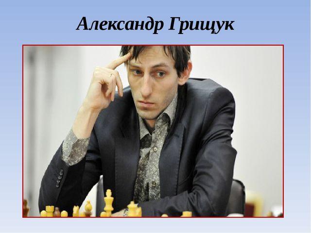 Александр Грищук
