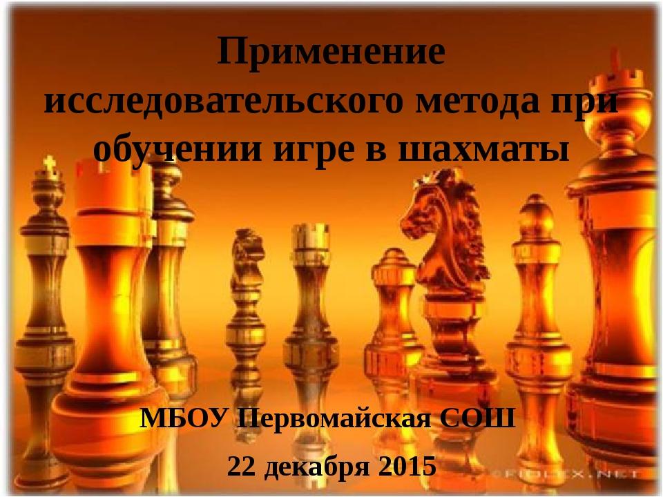 Применение исследовательского метода при обучении игре в шахматы МБОУ Первома...