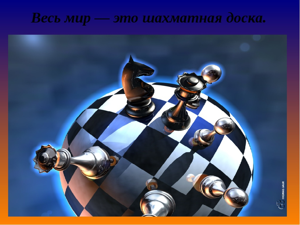 Весь мир — это шахматная доска.
