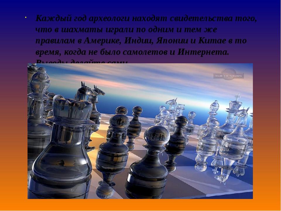 Каждый год археологи находят свидетельства того, что в шахматы играли по одн...