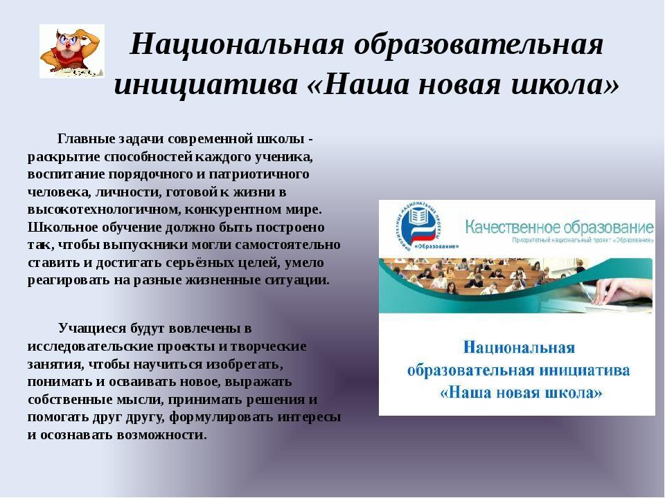 Национальная образовательная инициатива «Наша новая школа» Главные задачи сов...