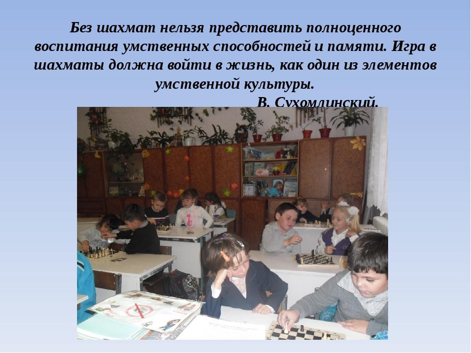 Без шахмат нельзя представить полноценного воспитания умственных способностей...