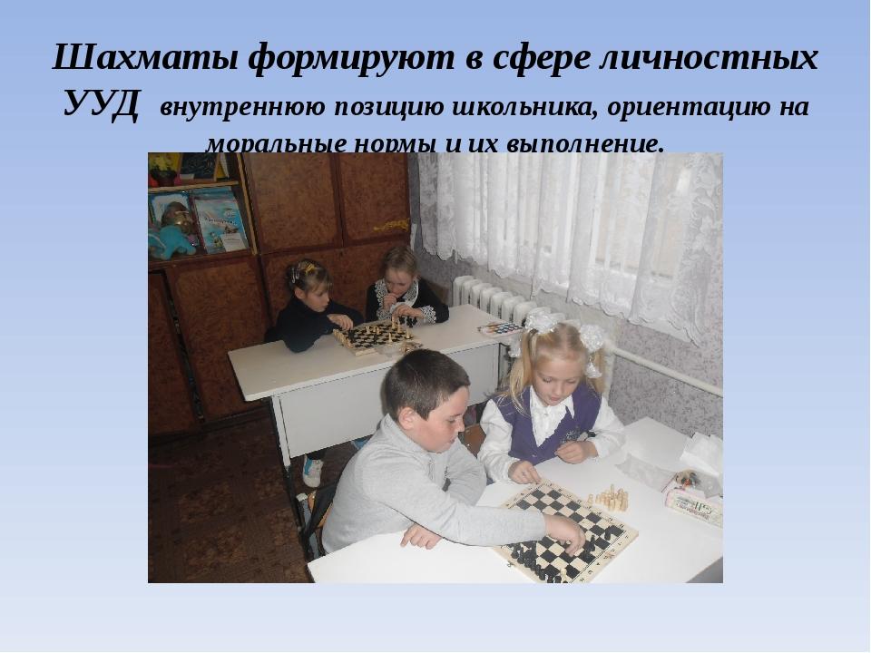 Шахматы формируют в сфере личностных УУД внутреннюю позицию школьника, ориент...