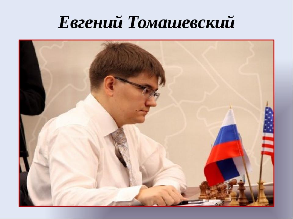 Евгений Томашевский