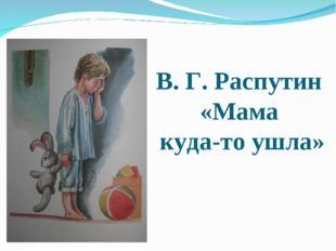 В. Г. Распутин «Мама куда-то ушла»