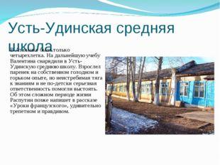 Усть-Удинская средняя школа В Аталанке была только четырехлетка. На дальнейшу