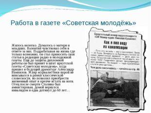 Работа в газете «Советская молодёжь» Жилось нелегко. Думалось о матери и млад