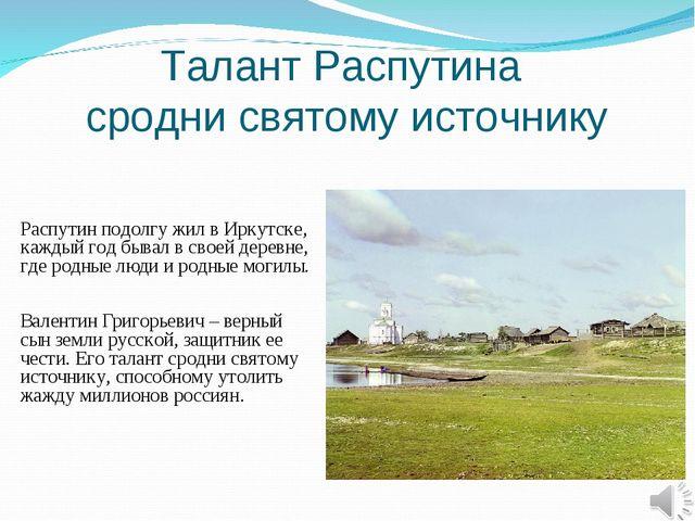 Талант Распутина сродни святому источнику Распутин подолгу жил в Иркутске, ка...