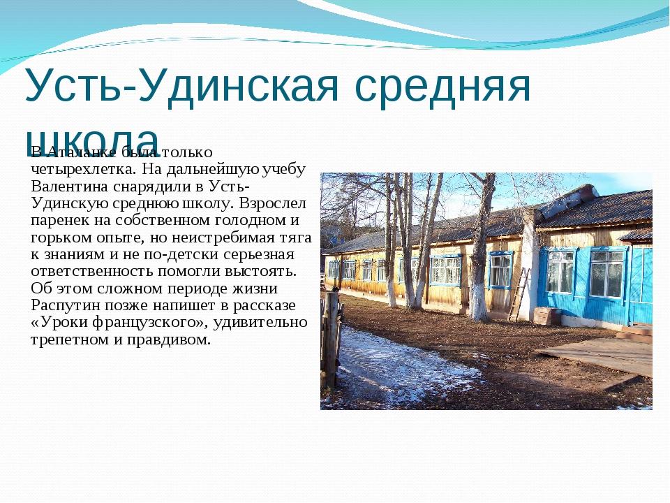 Усть-Удинская средняя школа В Аталанке была только четырехлетка. На дальнейшу...