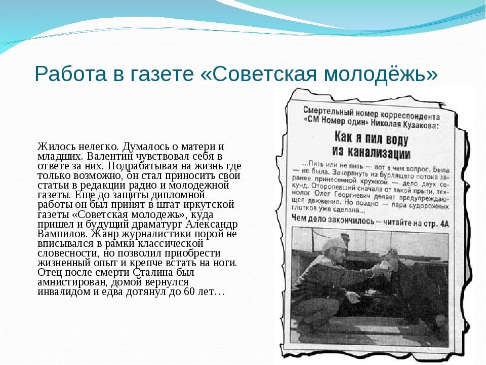 Работа в газете «Советская молодёжь» Жилось нелегко. Думалось о матери и млад...